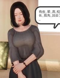 3D少妇白洁珍藏版 第一章02