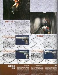 Biohazard 2 Prologue of Terrors