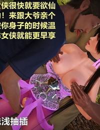 黄蓉襄阳后记013