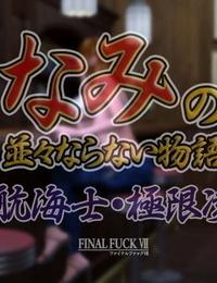 Final Fuck 7 Nami no Naminami Naranai Monogatari Onna Koukai-shi Kyokugen Ryoujoku One Piece