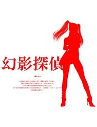 Marider Heroine Shioki Heya - Heroine Execution Room Kekko Kamen- Maboroshi Panty - part 2
