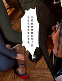 Kevin Chen Laoshi 絲跟媚態 Chinese - part 2