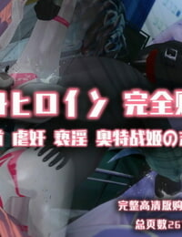 Projekt-CrescentBrother3 战姬黄昏特别篇 - part 5